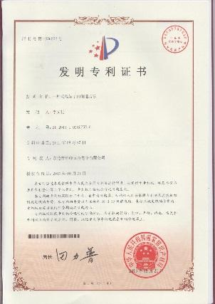PATENT CERTIFCAT 专利证书 The