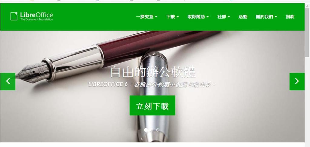 LibreOffice, 連結至 LibreOffice 首頁