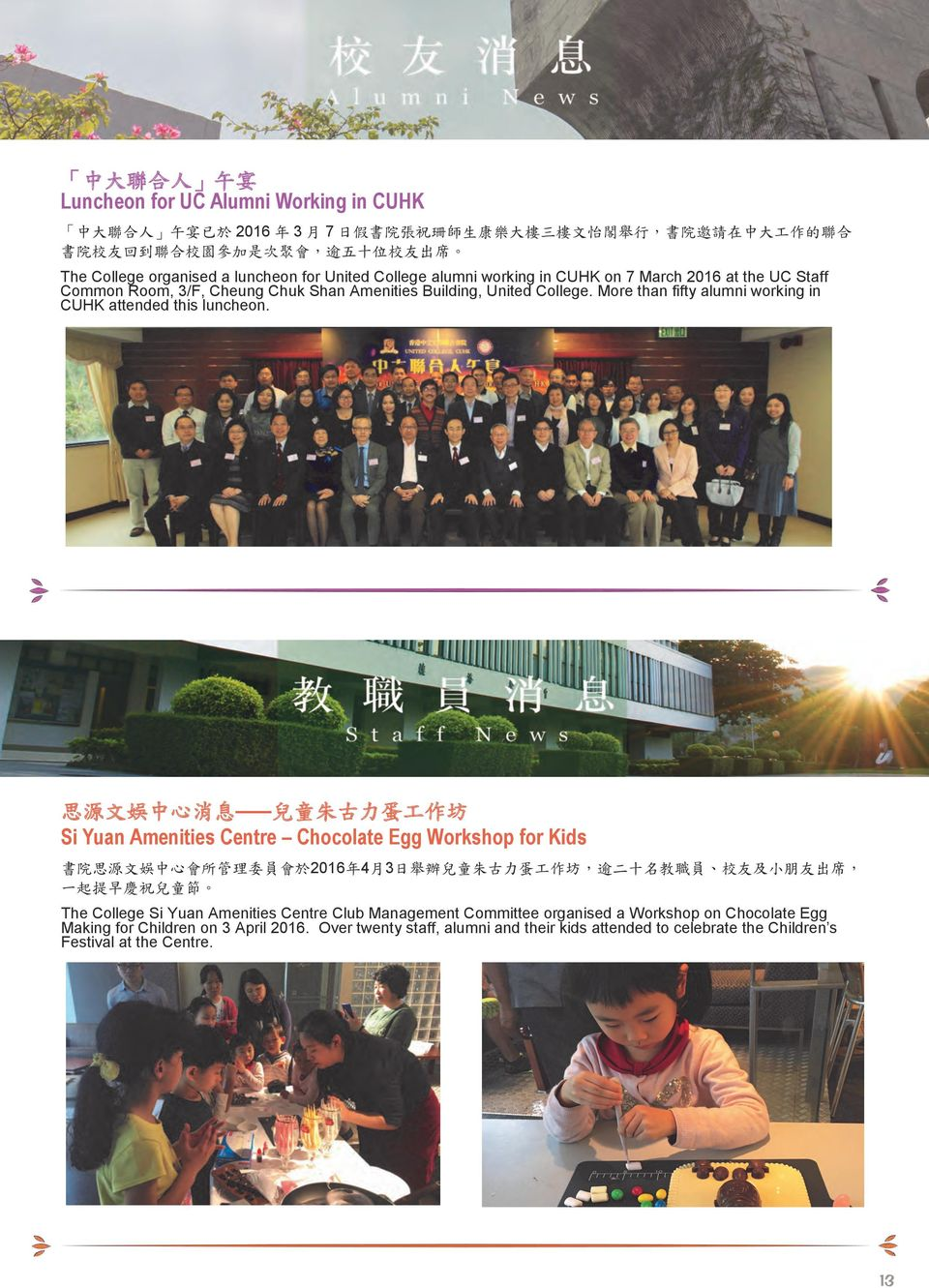 More than fifty alumni working in CUHK attended this luncheon.