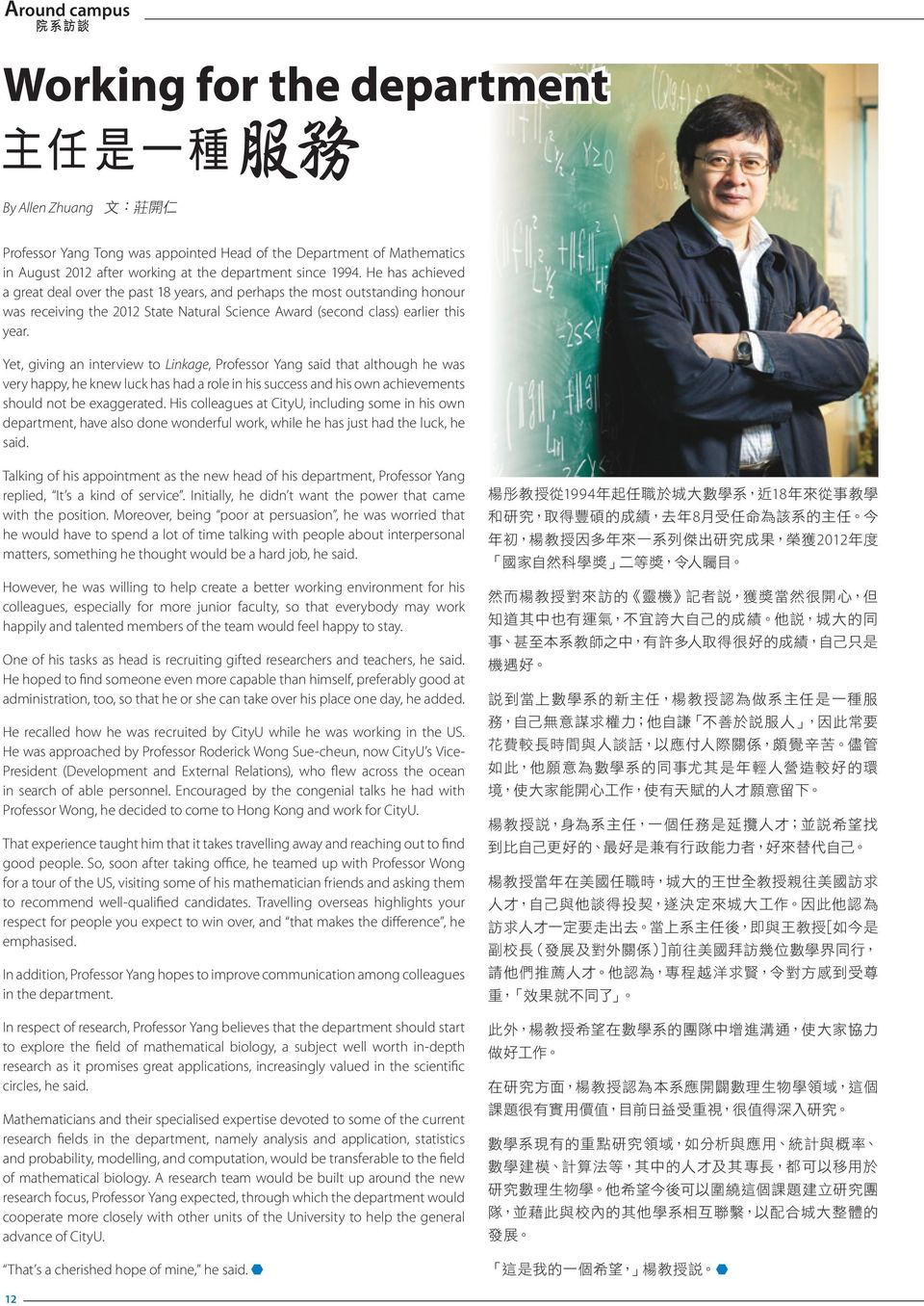 Yet, giving an interview to Linkage, Professor Yang said that although he was very happy, he knew luck has had a role in his success and his own achievements should not be exaggerated.