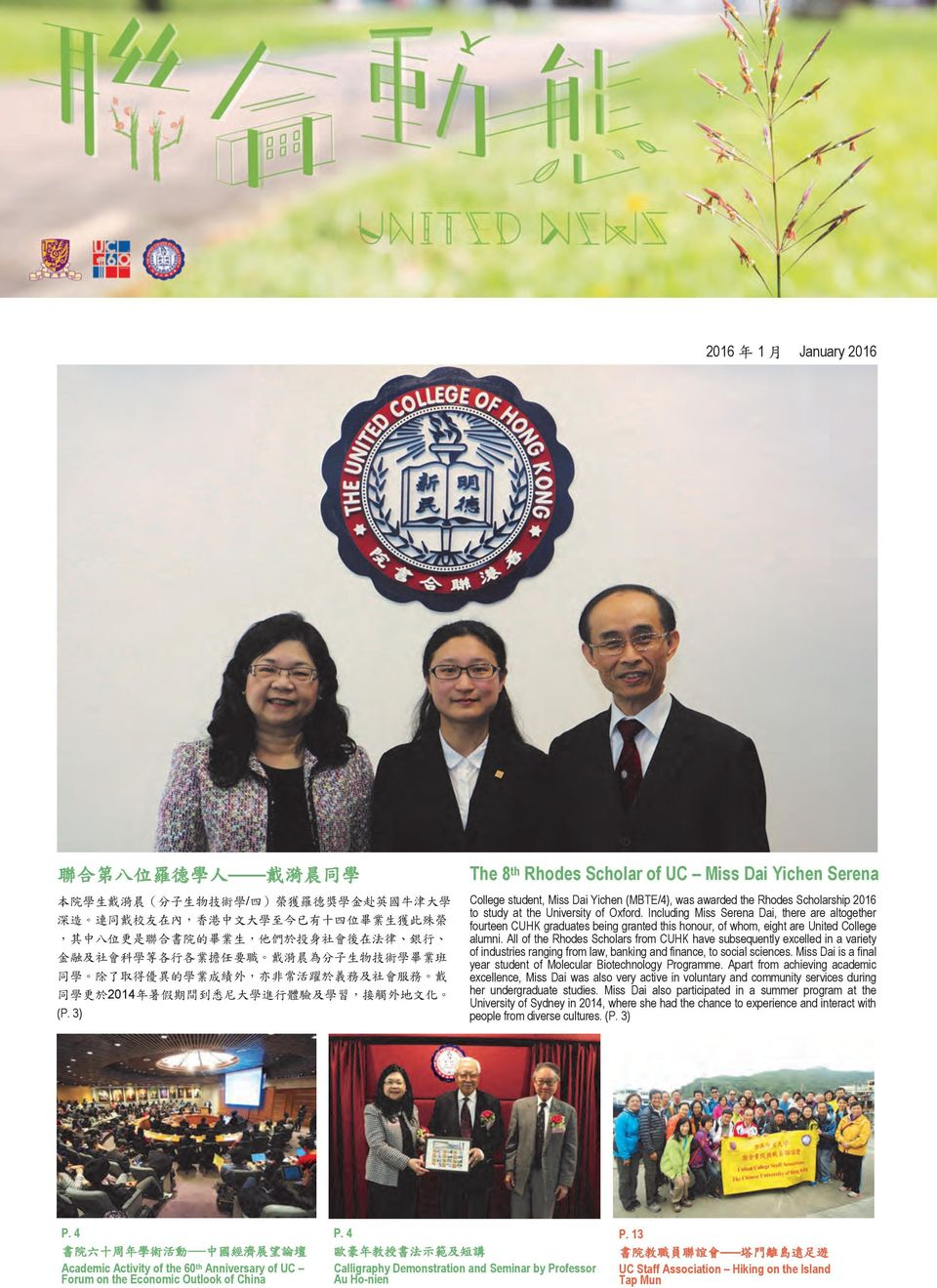外 地 文 化 (P. 3) The 8 th Rhodes Scholar of UC Miss Dai Yichen Serena College student, Miss Dai Yichen (MBTE/4), was awarded the Rhodes Scholarship 2016 to study at the University of Oxford.