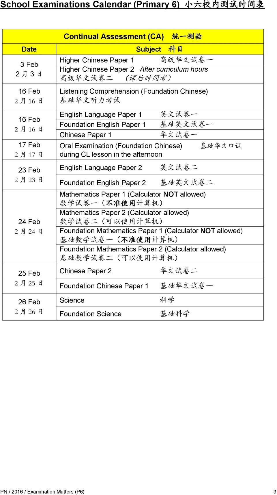 听 力 考 试 English Language Paper 1 Foundation English Paper 1 Chinese Paper 1 Oral Examination (Foundation Chinese) during CL lesson in the afternoon English Language Paper 2 Foundation English Paper 2