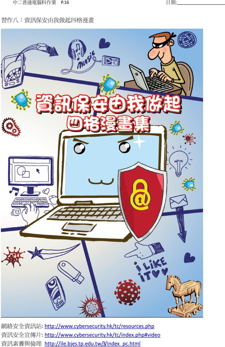 http://www.cybersecurity.hk/tc/resources.
