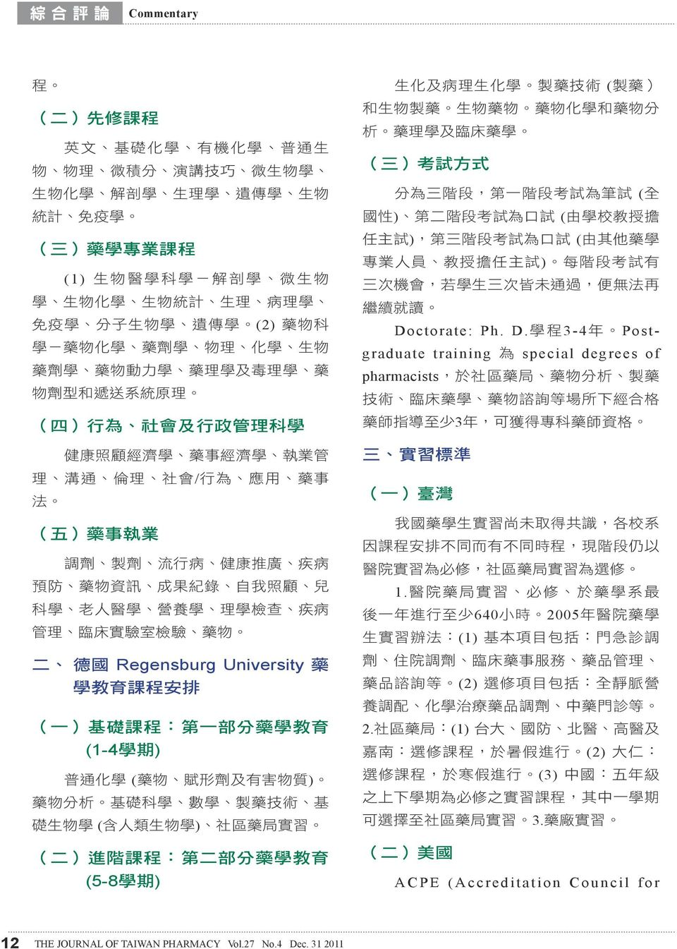 ) 考 試 方 式 ( ) ( ) ( ) Doctorate: Ph. D. 3-4 Postgraduate training special degrees of pharmacists 3 三 實 習 標 準 ( 一 ) 臺 灣 1.