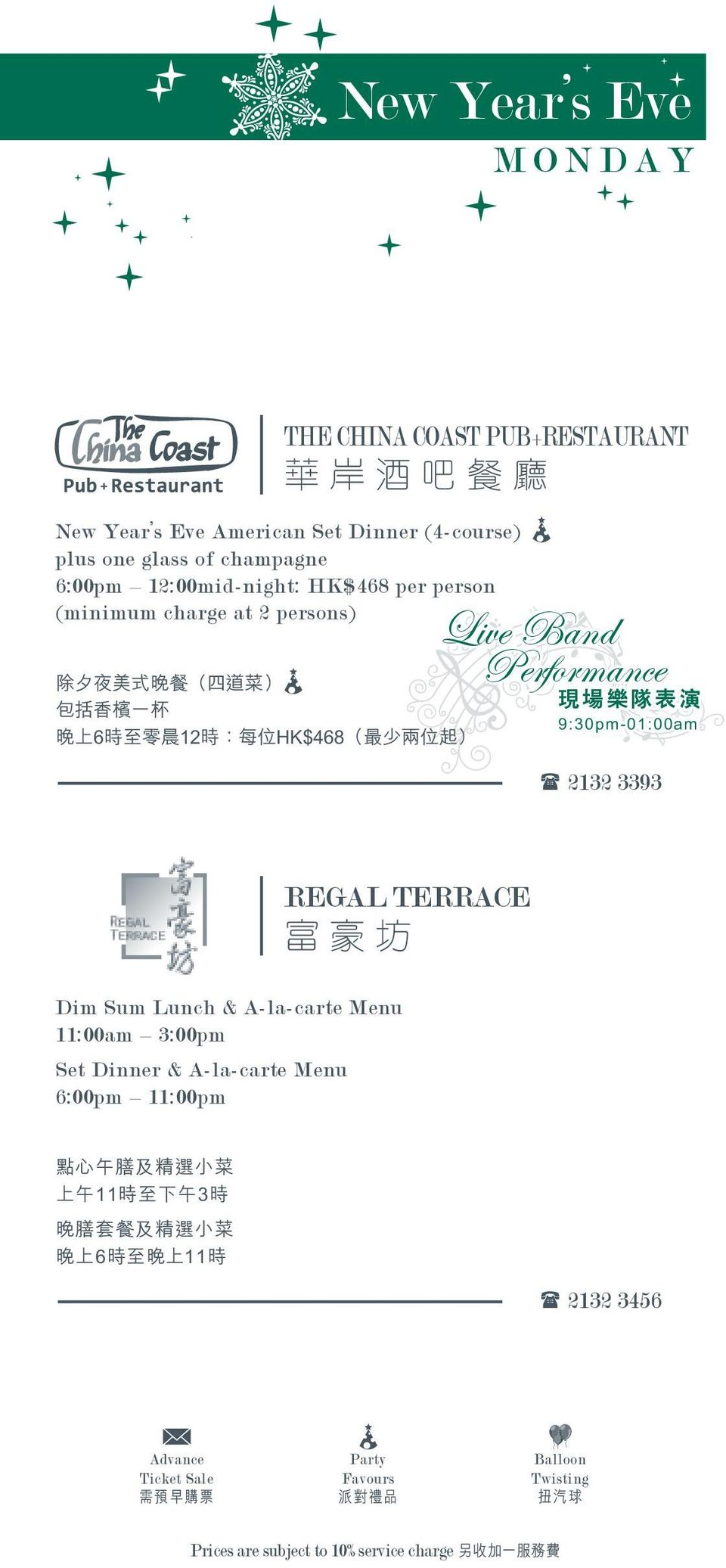 Performance ( 2132 3393 REGAL TERRACE Dim Sum Lunch & A-la-carte Menu 11:00am 3:00pm Set Dinner & A-la-carte