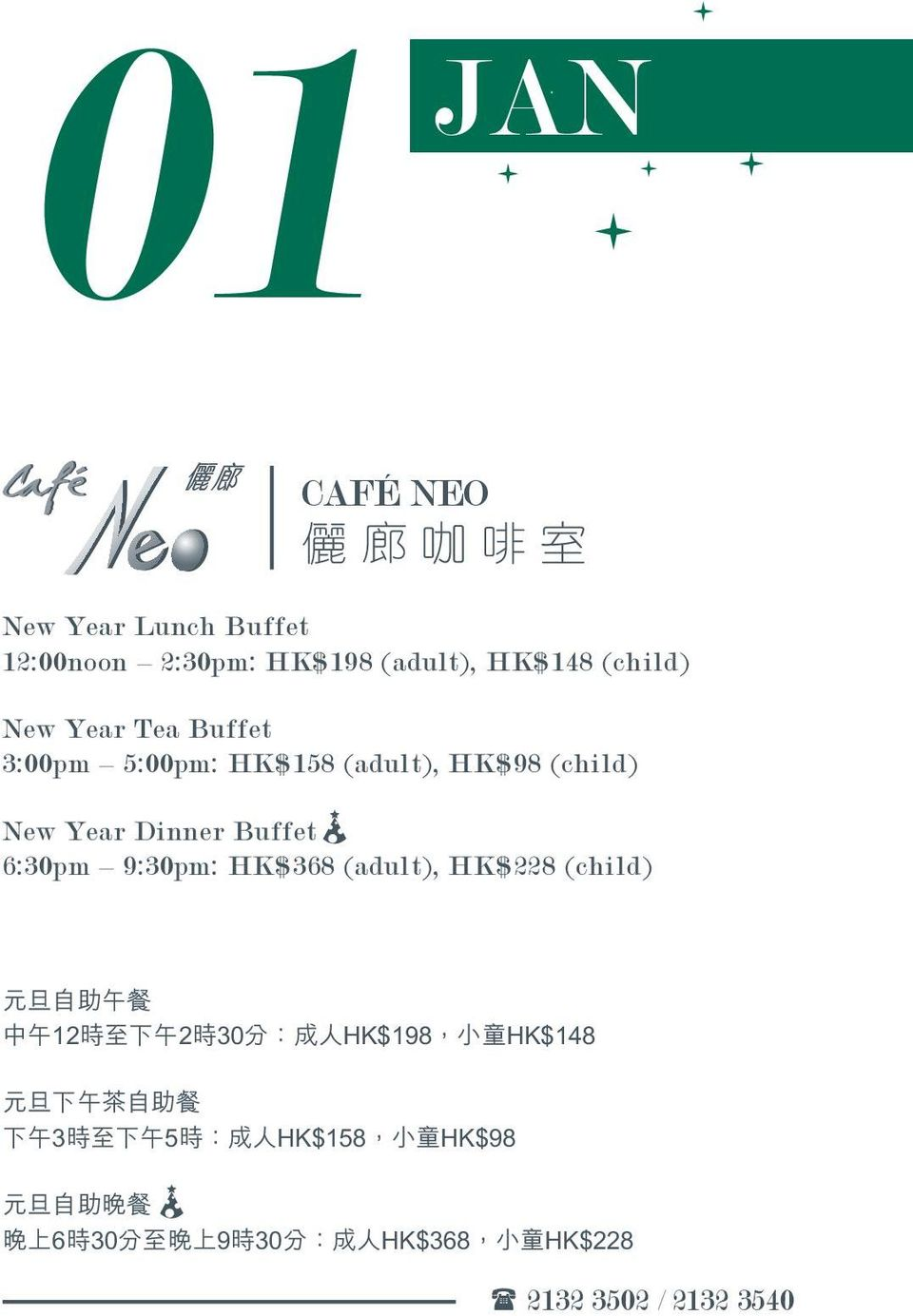 5:00pm: HK$158 (adult), HK$98 (child) New Year Dinner Buffet