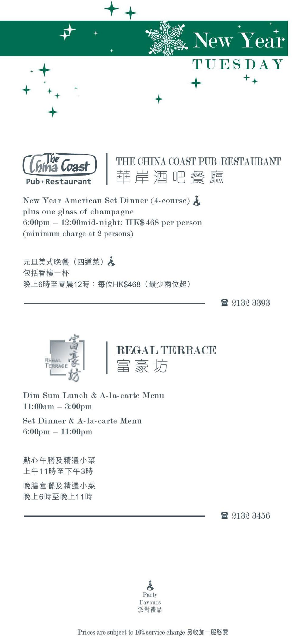 persons) ( 2132 3393 REGAL TERRACE Dim Sum Lunch & A-la-carte Menu 11:00am 3:00pm Set Dinner