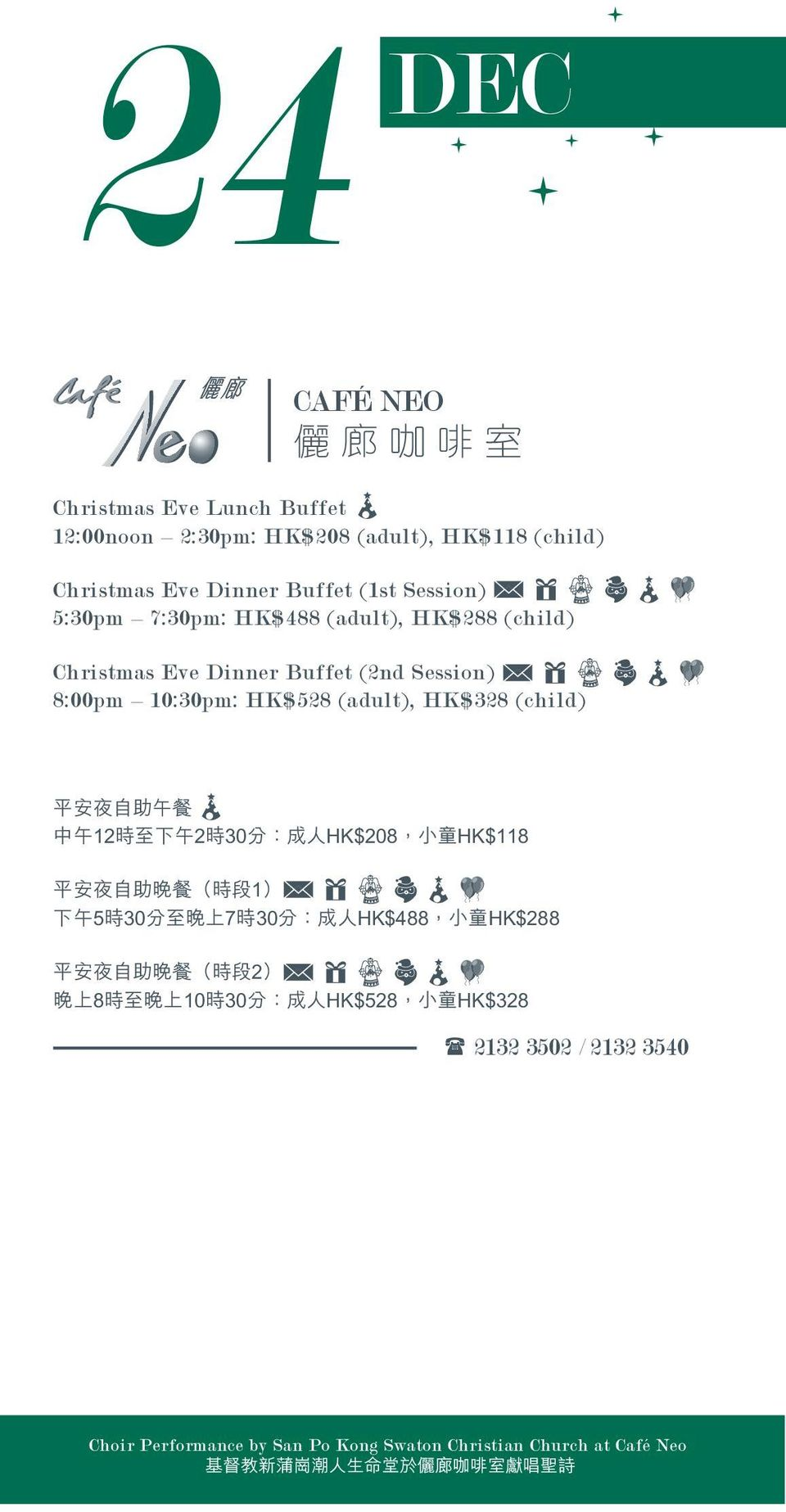 (child) Christmas Eve Dinner Buffet (2nd Session) 8:00pm 10:30pm: HK$528 (adult), HK$328