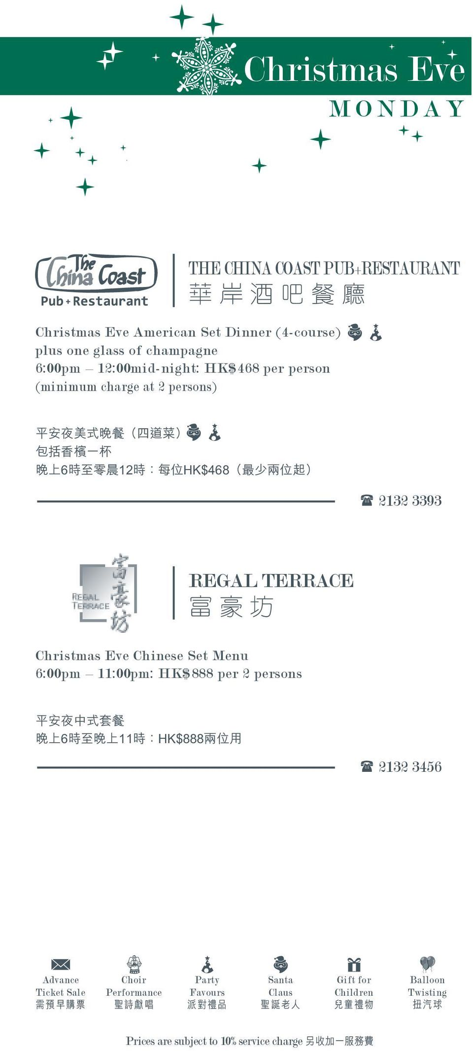 TERRACE Christmas Eve Chinese Set Menu 6:00pm 11:00pm: HK$888 per 2 persons ( 2132 3456 Advance Ticket Sale