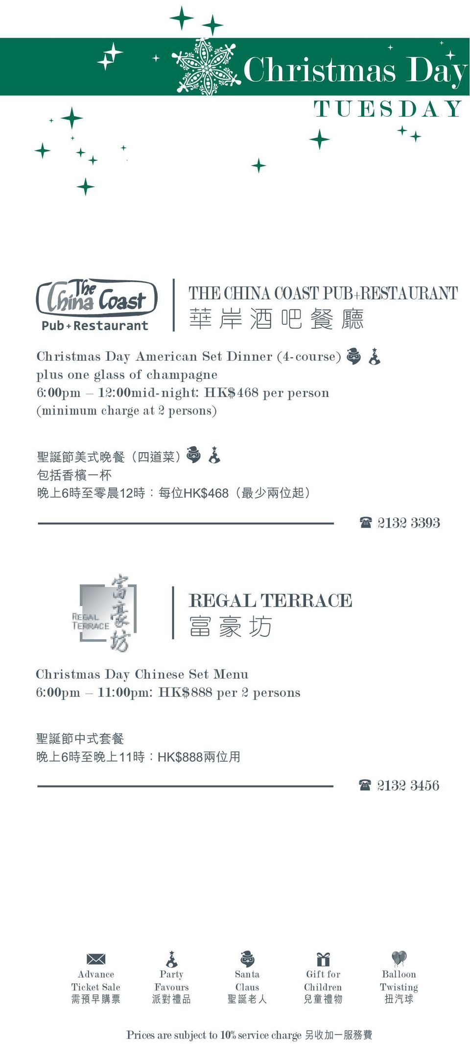 3393 REGAL TERRACE Christmas Day Chinese Set Menu 6:00pm 11:00pm: HK$888 per 2 persons ( 2132 3456 Advance