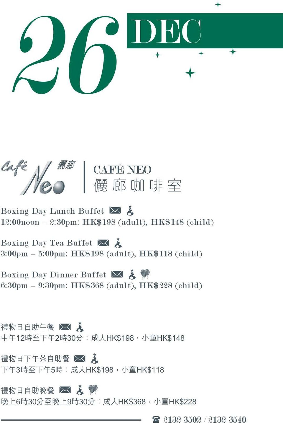 5:00pm: HK$198 (adult), HK$118 (child) Boxing Day Dinner