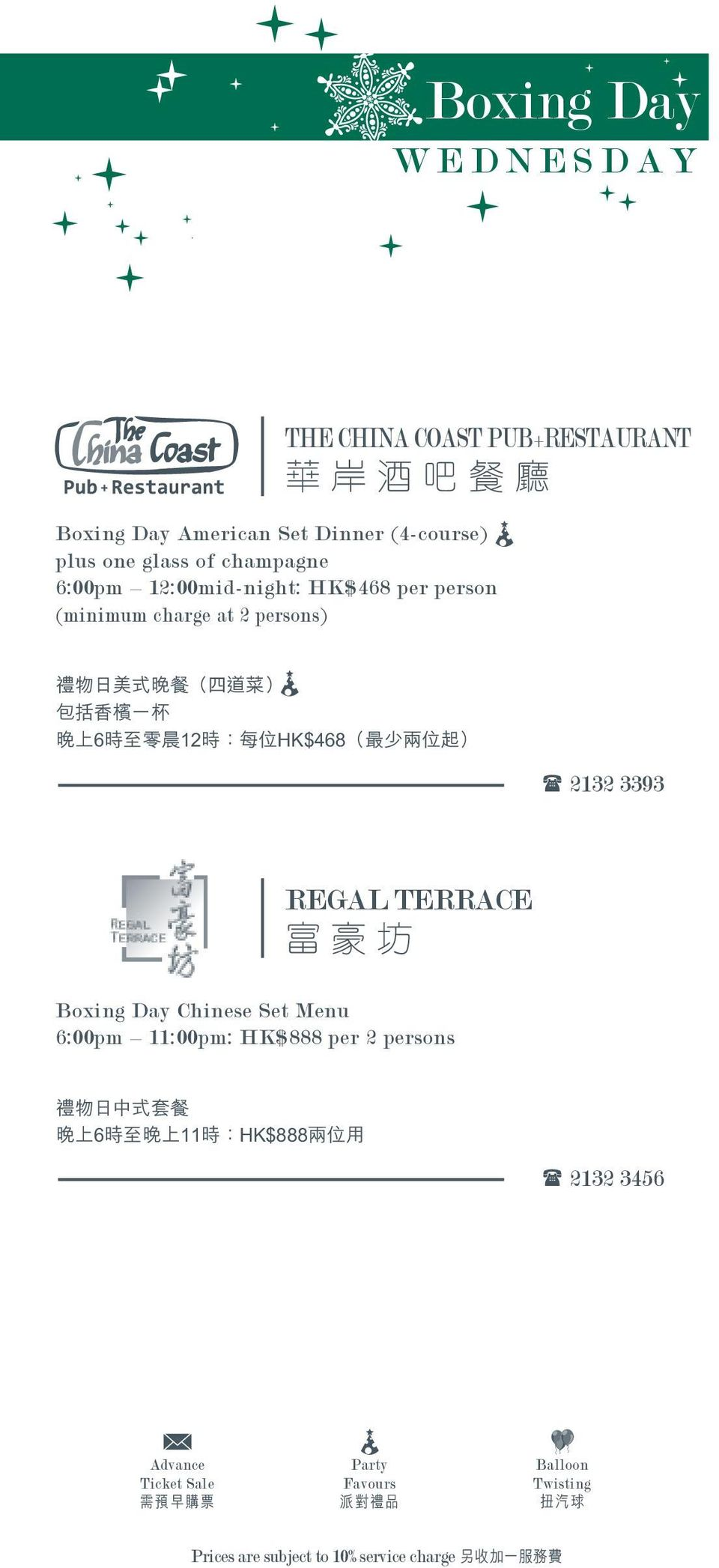 2 persons) ( 2132 3393 REGAL TERRACE Boxing Day Chinese Set Menu 6:00pm 11:00pm: HK$888 per 2