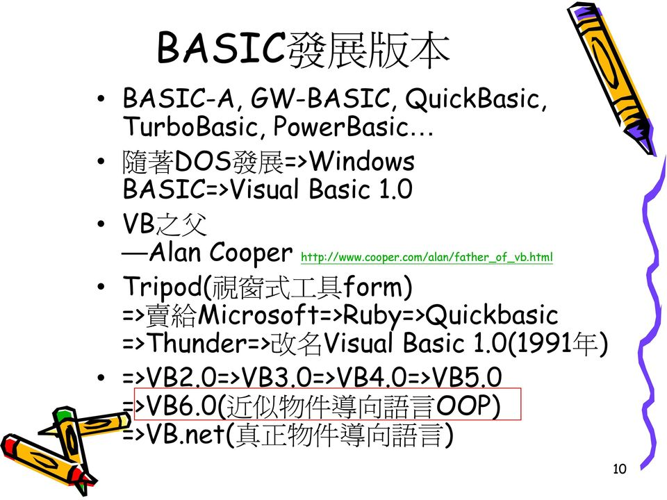 html Tripod( 視 窗 式 工 具 form) => 賣 給 Microsoft=>Ruby=>Quickbasic =>Thunder=> 改 名 Visual