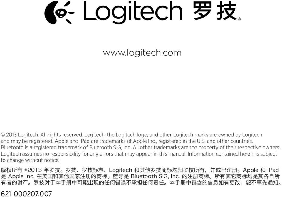 Logitech assumes no responsibility for any errors that may appear in this manual. Information contained herein is subject to change without notice.