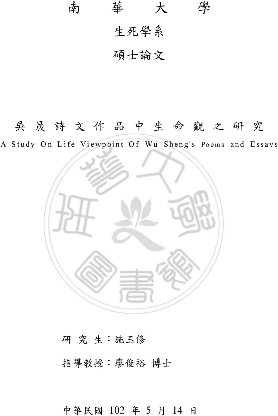Wu S heng's Poems and Essays 研 究 生 : 施 玉