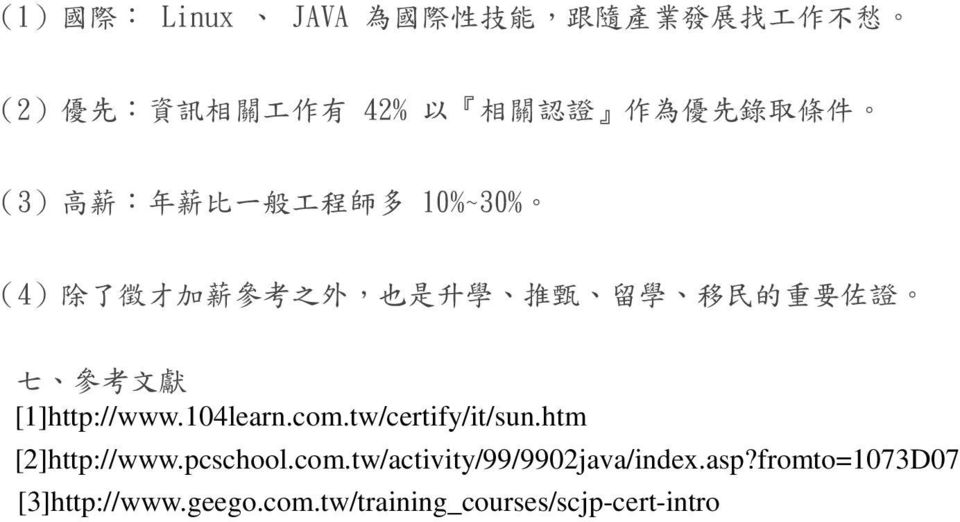 佐 證 七 參 考 文 獻 [1]http://www.104learn.com.tw/certify/it/sun.htm [2]http://www.pcschool.com.tw/activity/99/9902java/index.
