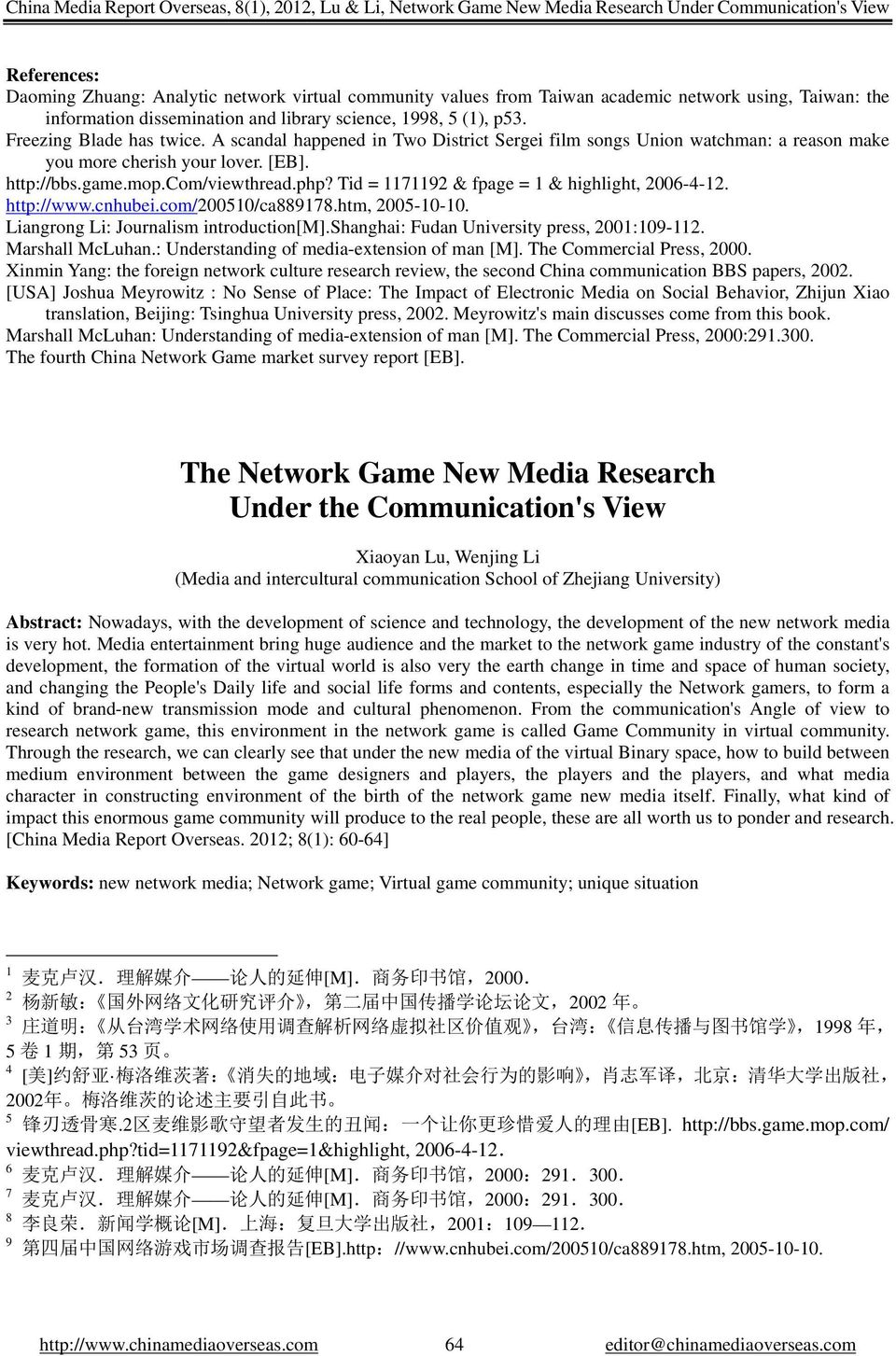 Tid = 1171192 & fpage = 1 & highlight, 2006-4-12. http://www.cnhubei.com/200510/ca889178.htm, 2005-10-10. Liangrong Li: Journalism introduction[m].shanghai: Fudan University press, 2001:109-112.