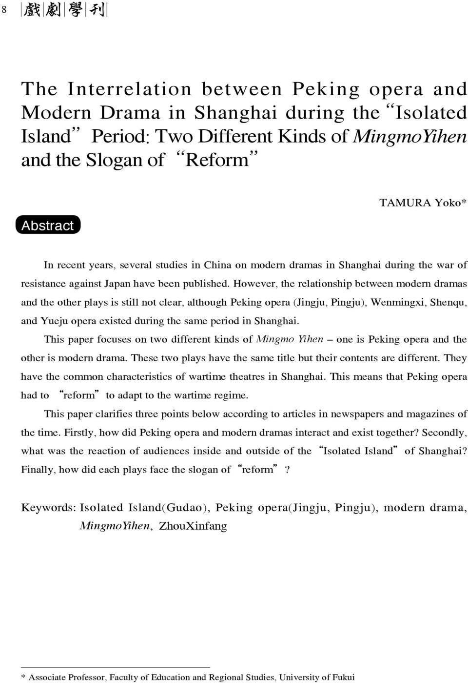 However, the relationship between modern dramas and the other plays is still not clear, although Peking opera (Jingju, Pingju), Wenmingxi, Shenqu, and Yueju opera existed during the same period in