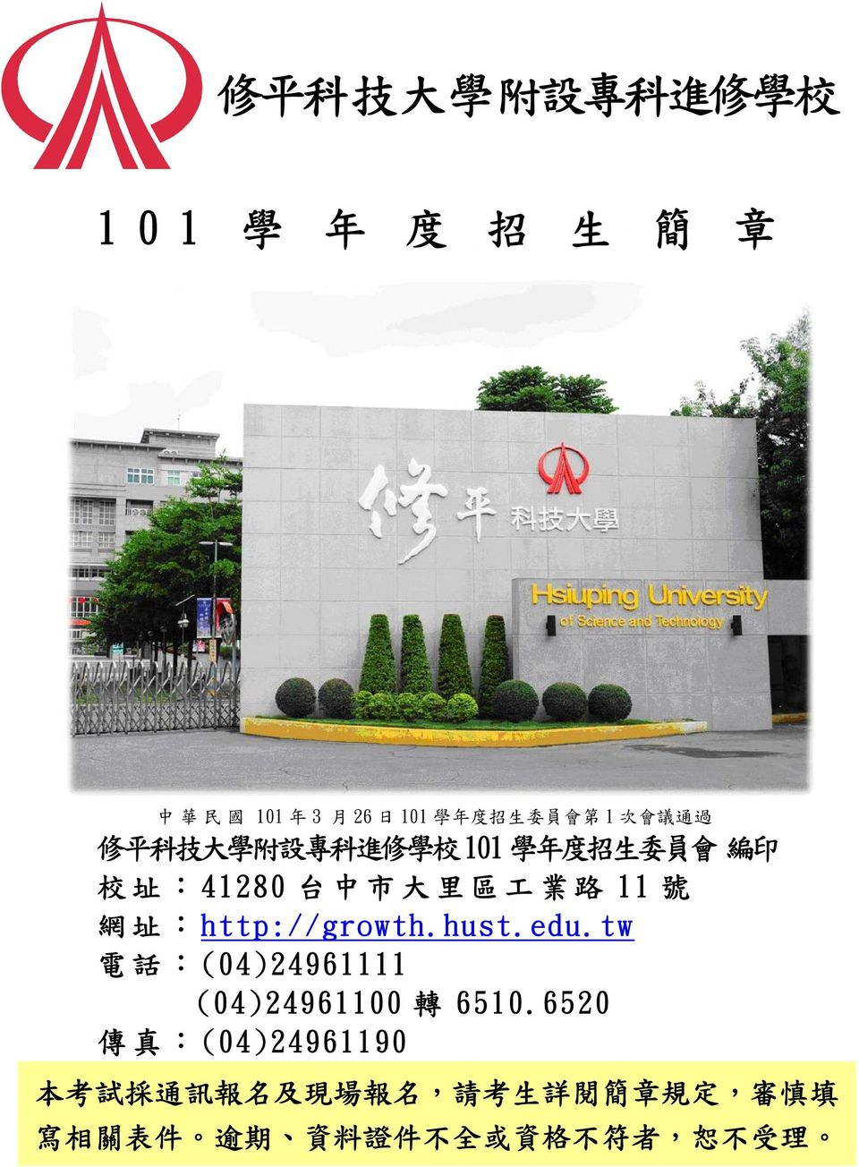 網 址 http://growth.hust.edu.tw 電 話 (04)24961111 (04)24961100 轉 6510.