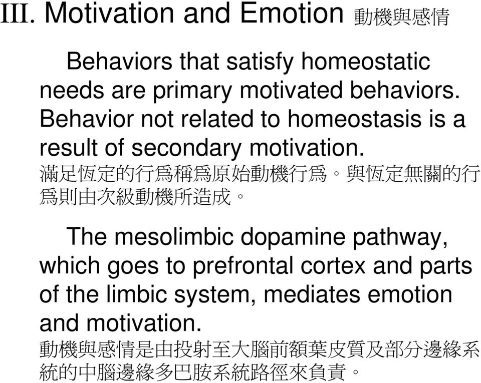 Behavior not related to homeostasis is a result of secondary motivation.