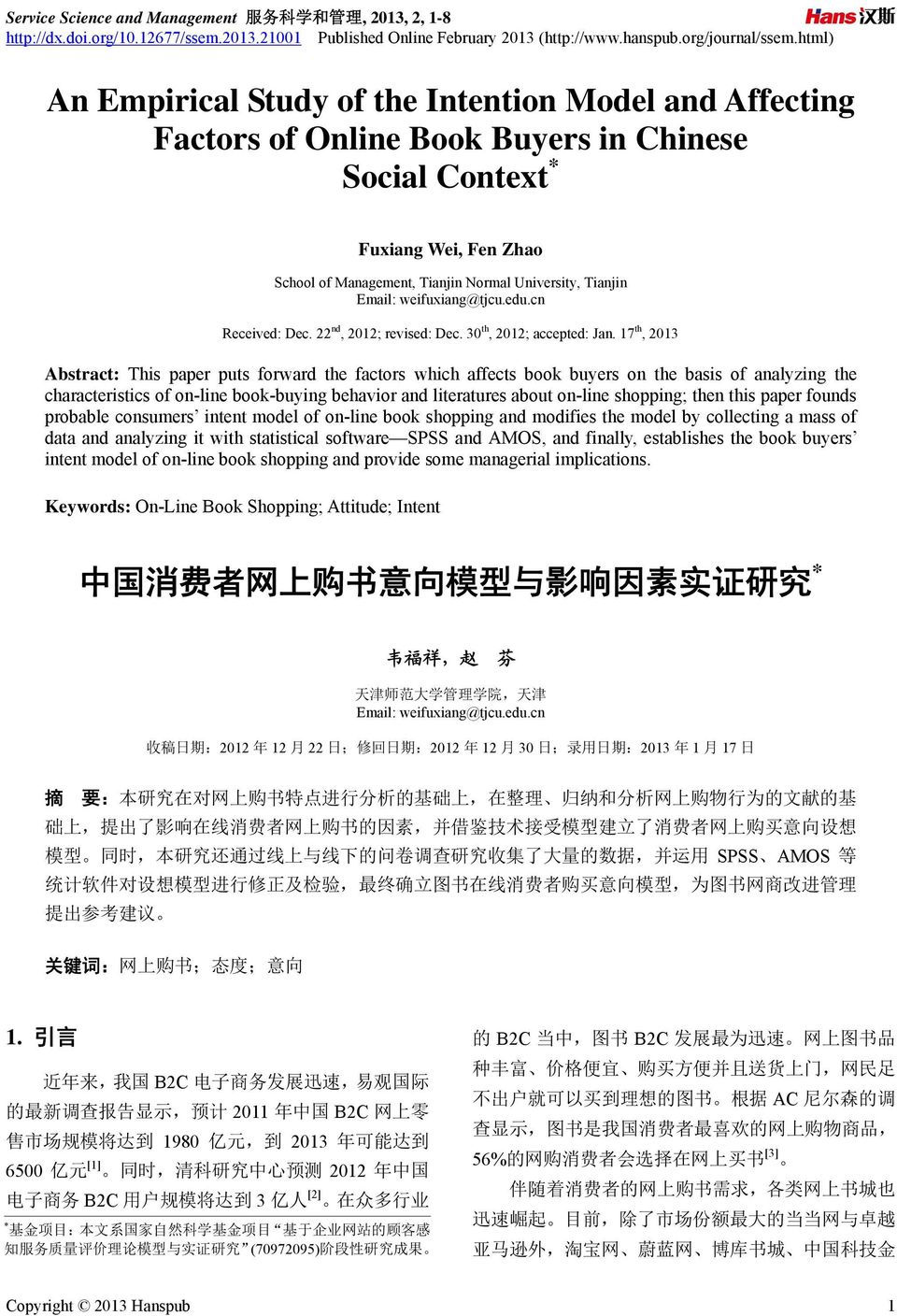 Email: weifuxiang@tjcu.edu.cn Received: Dec. 22 nd, 2012; revised: Dec. 30 th, 2012; accepted: Jan.