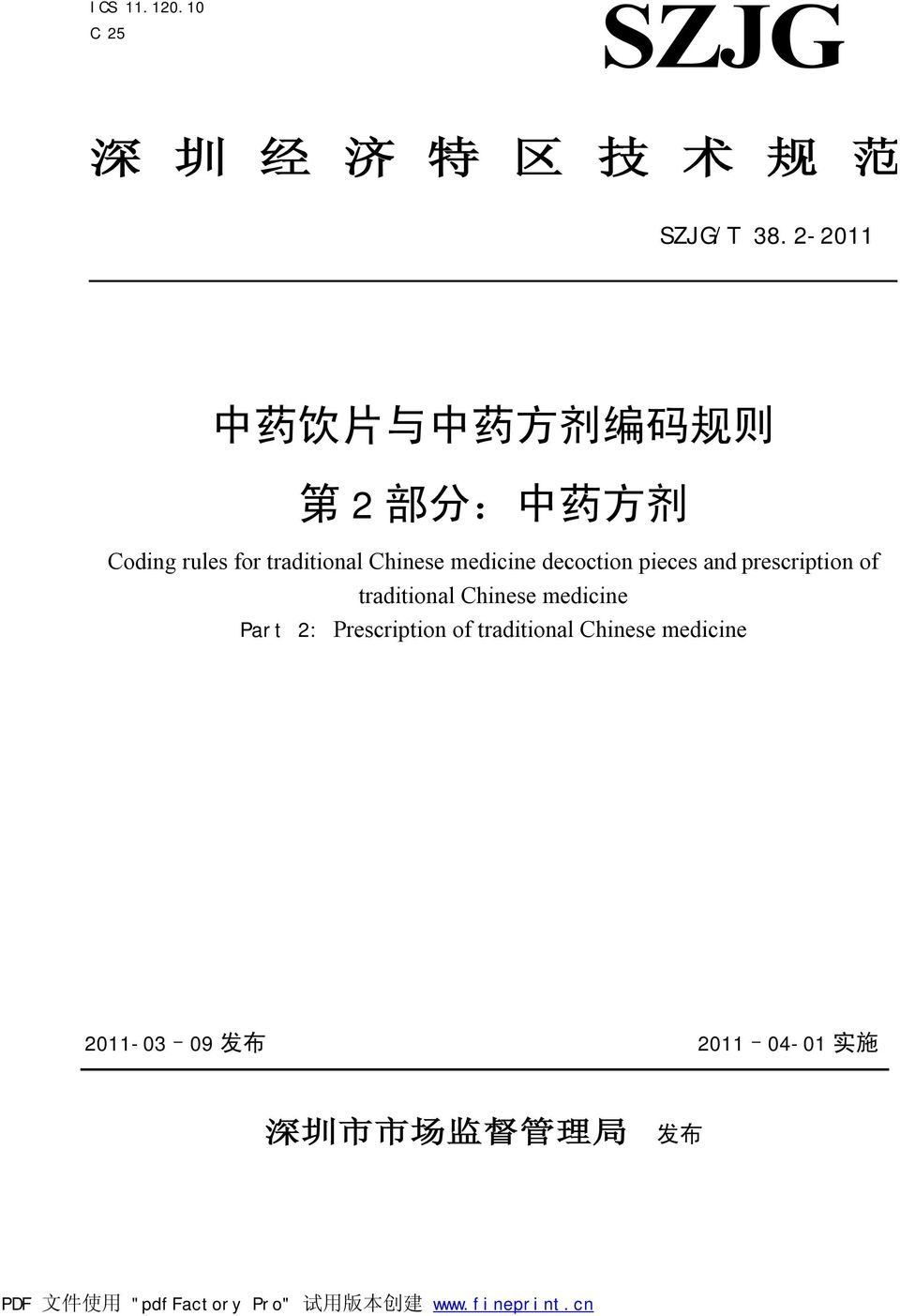 Chinese medicine decoction pieces and prescription of traditional Chinese