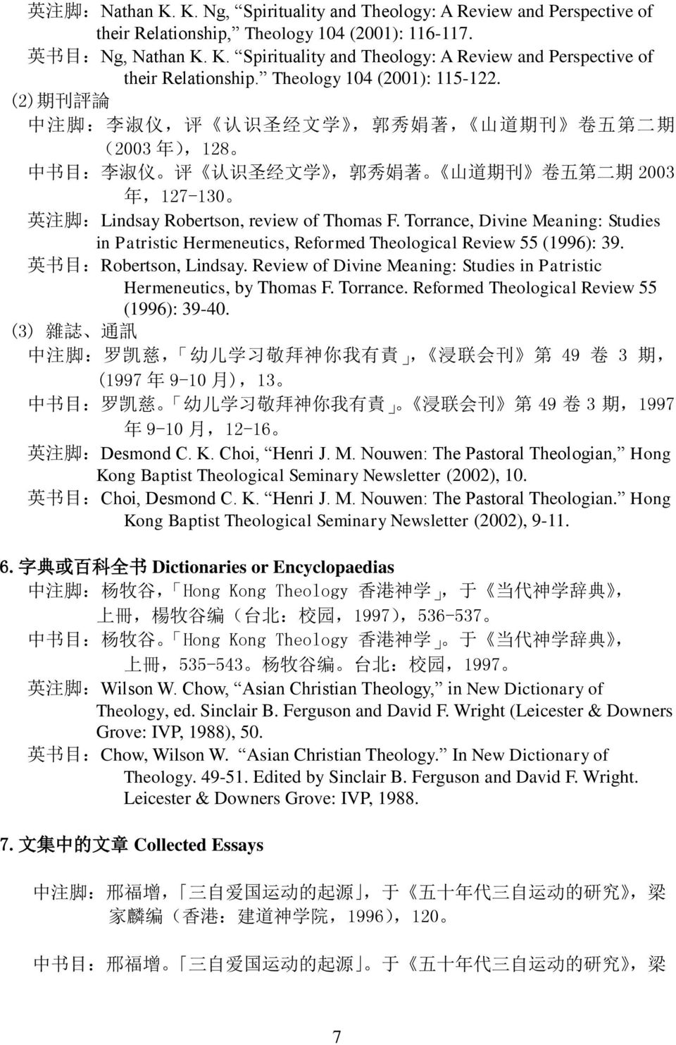 Torrance, Divine Meaning: Studies in Patristic Hermeneutics, Reformed Theological Review 55 (1996): 39. 英 书 目 :Robertson, Lindsay.