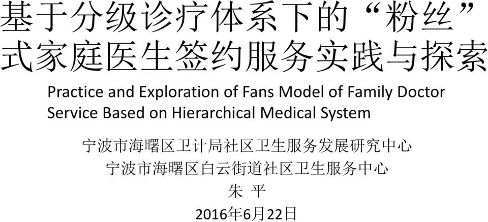 on Hierarchical Medical System 宁 波 市 海 曙 区 卫 计 局 社 区 卫 生 服 务 发