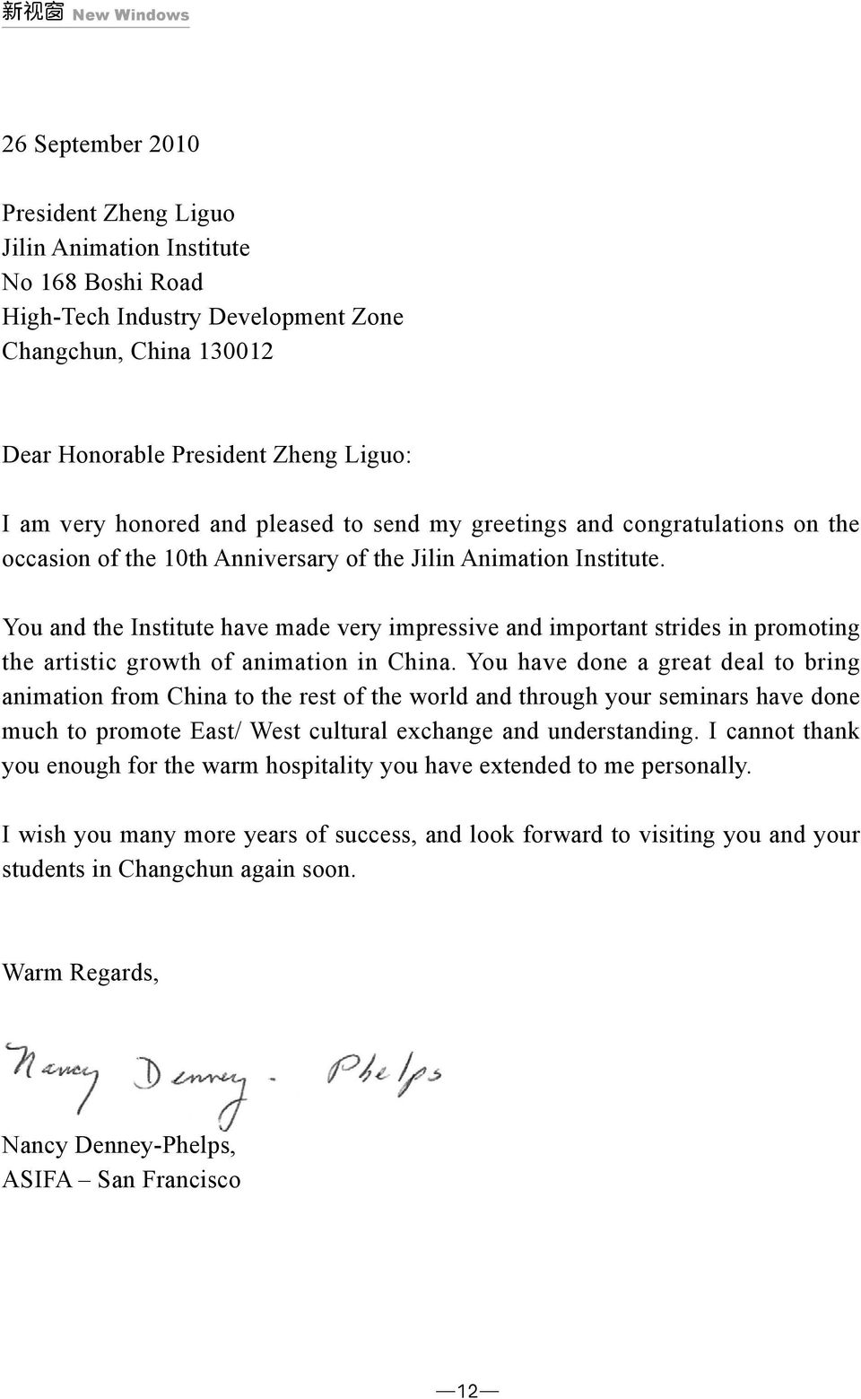 You and the Institute have made very impressive and important strides in promoting the artistic growth of animation in China.