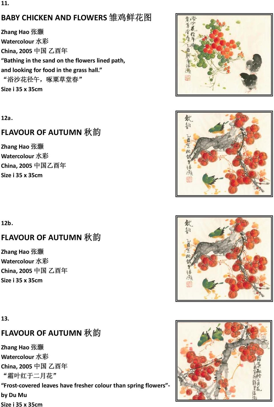 FLAVOUR OF AUTUMN 秋 韵 12b. FLAVOUR OF AUTUMN 秋 韵 13.