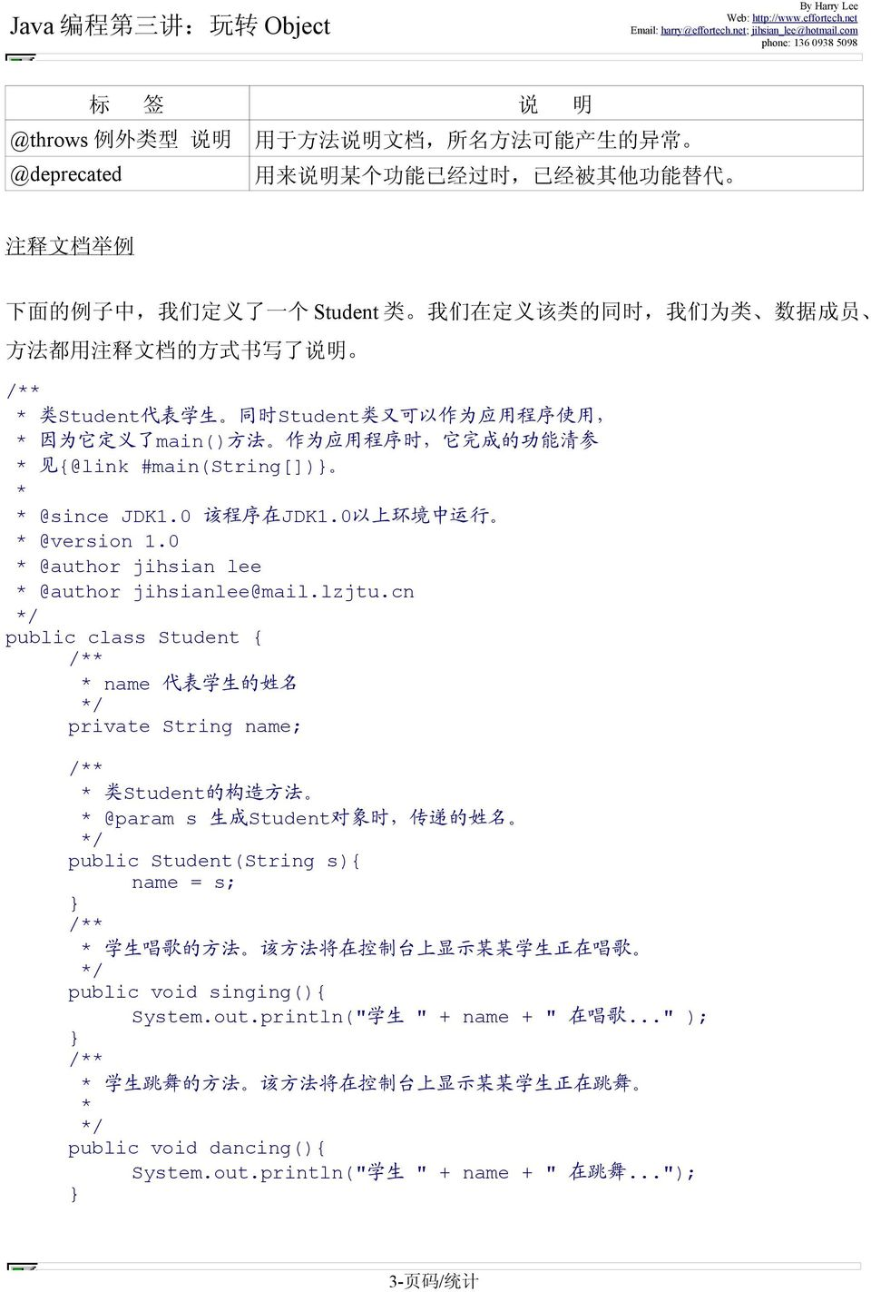 0 该 程 序 在 JDK1.0 以 上 环 境 中 运 行 * @version 1.0 * @author jihsian lee * @author jihsianlee@mail.lzjtu.