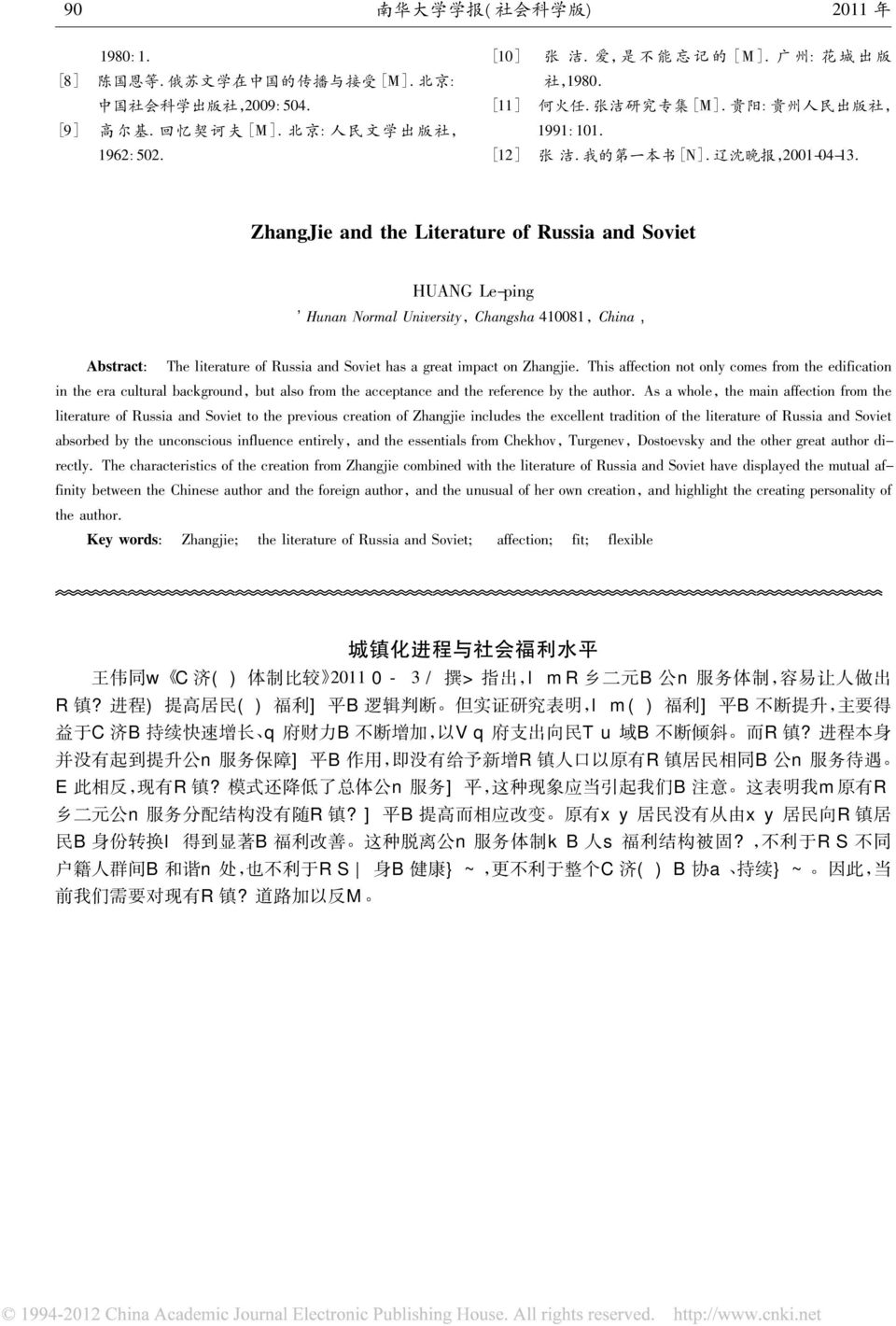 impact on Zhangjie This affection not only comes from the edification in the era cultural background but also from the acceptance and the reference by the author As a whole the main affection from