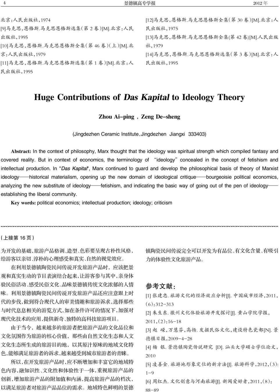 北京 人 民出版社 1995 民出版社 1995 Huge Contributions of to Ideology Theory Zhou Ai-ping Zeng De-sheng (Jingdezhen Ceramic Institute Jingdezhen Jiangxi 333403) Abstract: In the context of philosophy, Marx