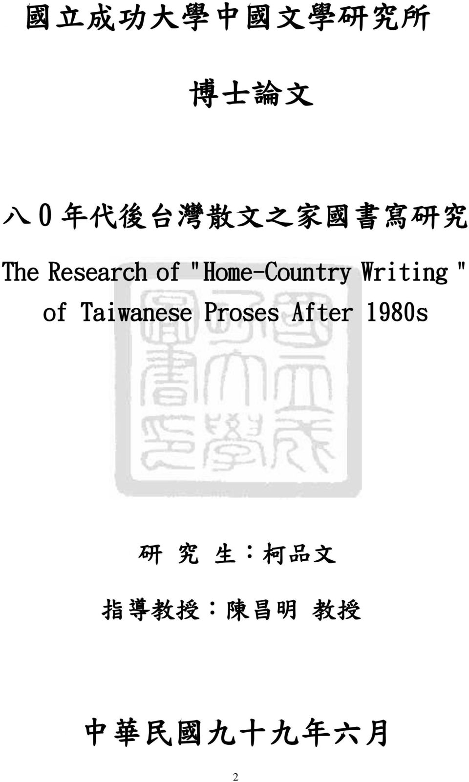 "Writing "" of Taiwanese Proses After 1980s 研 究 生"