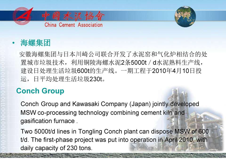 (Japan) jointly developed MSW co-processing technology combining cement kiln and gasification furnace.