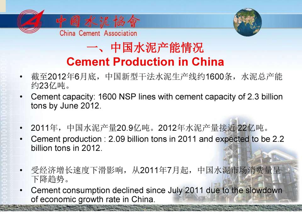 9 亿 吨 2012 年 水 泥 产 量 接 近 22 亿 吨 Cement production : 2.09 billion tons in 2011 and expected to be 2.2 billion tons in 2012.