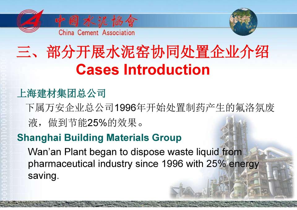 Shanghai Building Materials Group Wan an Plant began to dispose waste