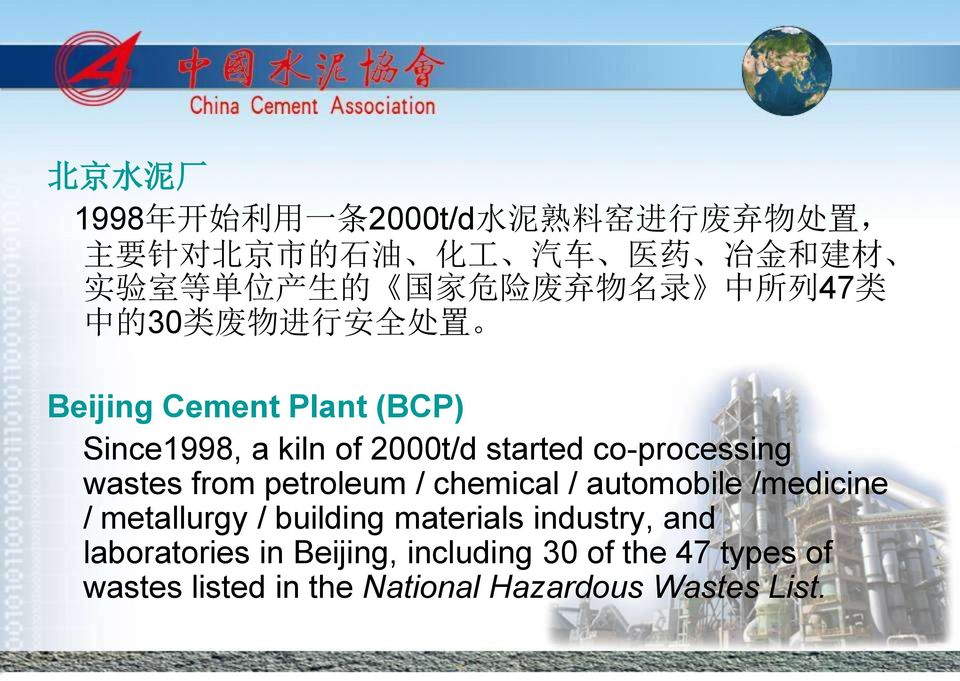 started co-processing wastes from petroleum / chemical / automobile /medicine / metallurgy / building materials