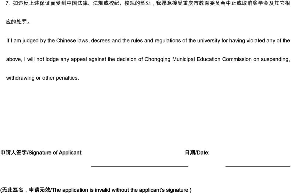 lodge any appeal against the decision of Chongqing Municipal Education Commission on suspending, withdrawing or other