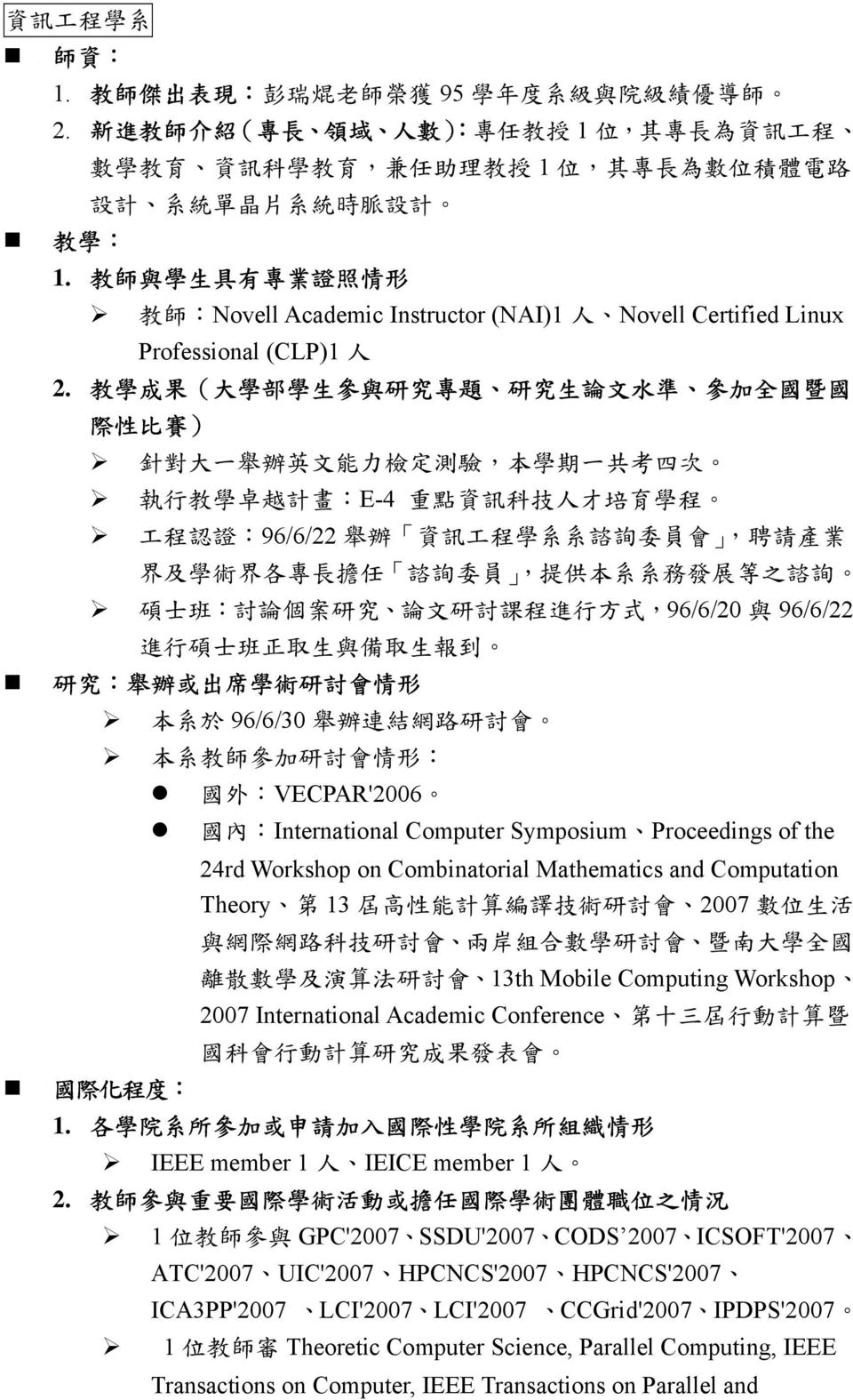 Computation Theory 13 2007 數 路 兩 數 離 數 13th Mobile Computing Workshop 2007 International Academic Conference 行 行 度 1. 參 IEEE member 1 IEICE member 1 2.