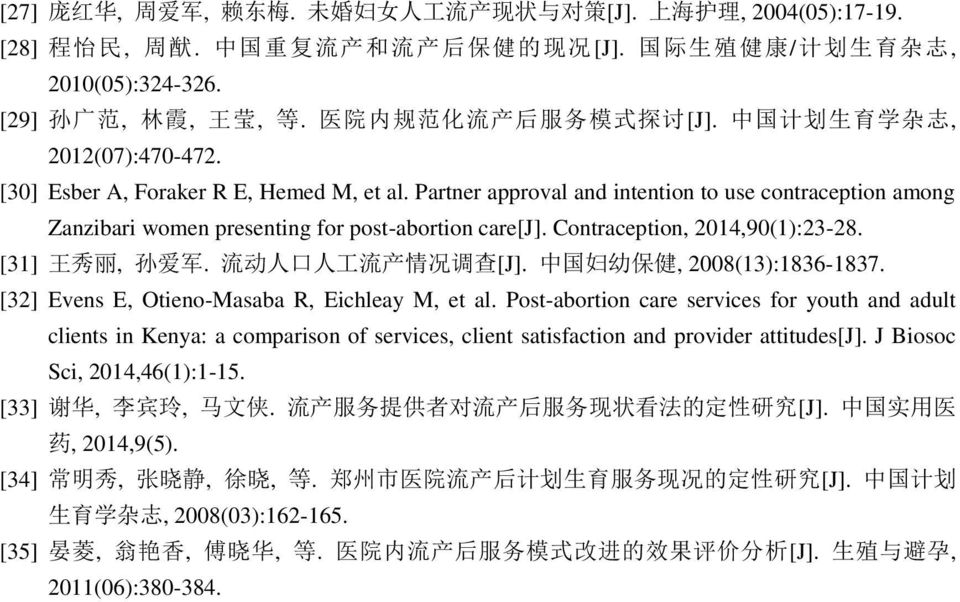 Partner approval and intention to use contraception among Zanzibari women presenting for post-abortion care[j]. Contraception, 2014,90(1):23-28. [31] 王 秀 丽, 孙 爱 军. 流 动 人 口 人 工 流 产 情 况 调 查 [J].