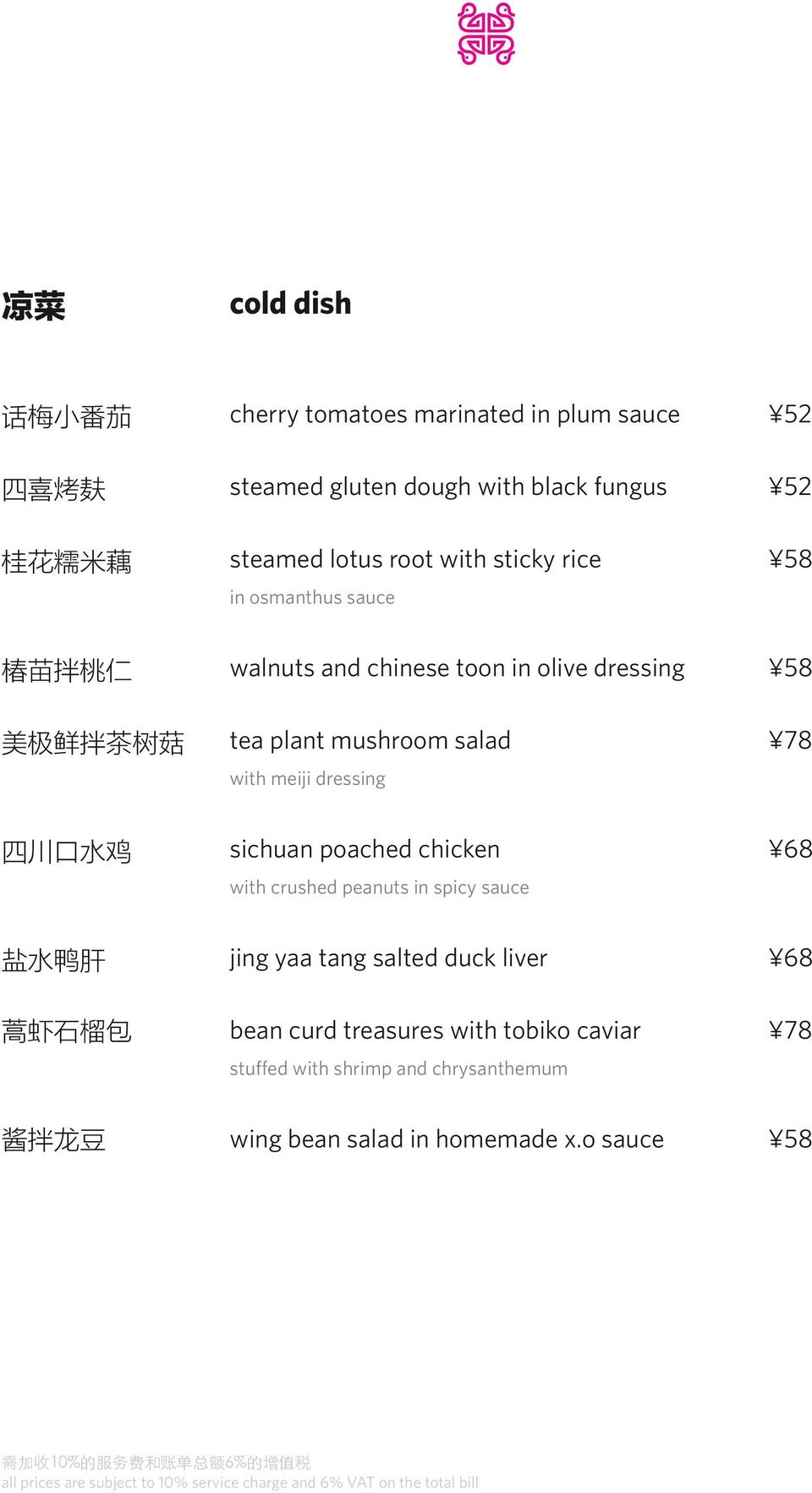 salad with meiji dressing 78 四 川 口 水 鸡 sichuan poached chicken with crushed peanuts in spicy sauce 68 盐 水 鸭 肝 jing yaa tang salted duck
