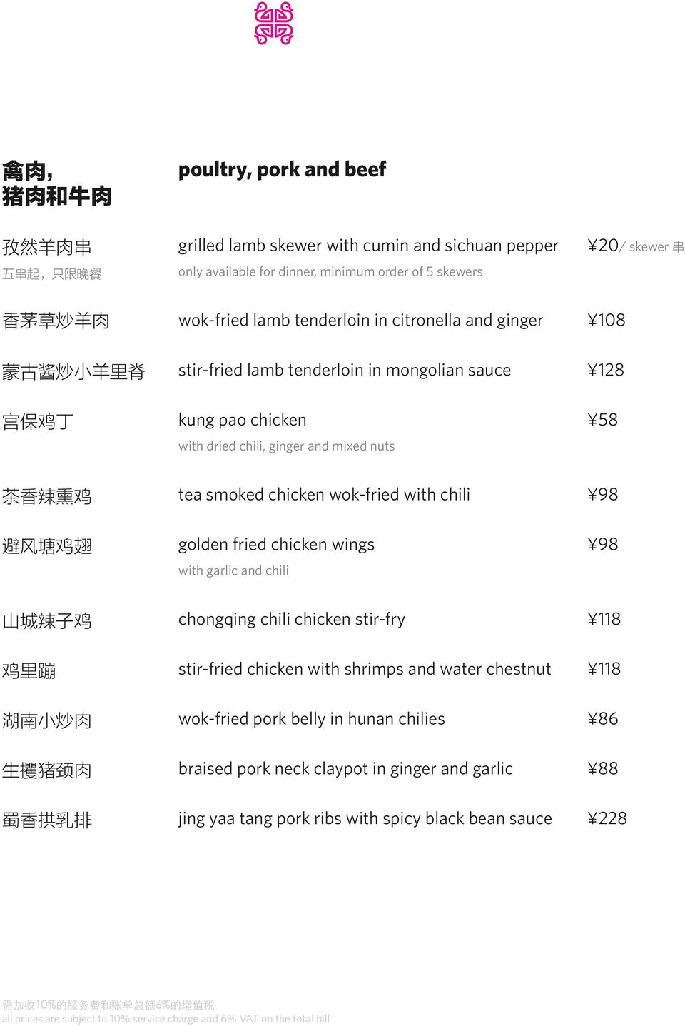 鸡 tea smoked chicken wok-fried with chili 98 避 风 塘 鸡 翅 golden fried chicken wings with garlic and chili 98 山 城 辣 子 鸡 chongqing chili chicken stir-fry 118 鸡 里 蹦 stir-fried chicken with shrimps