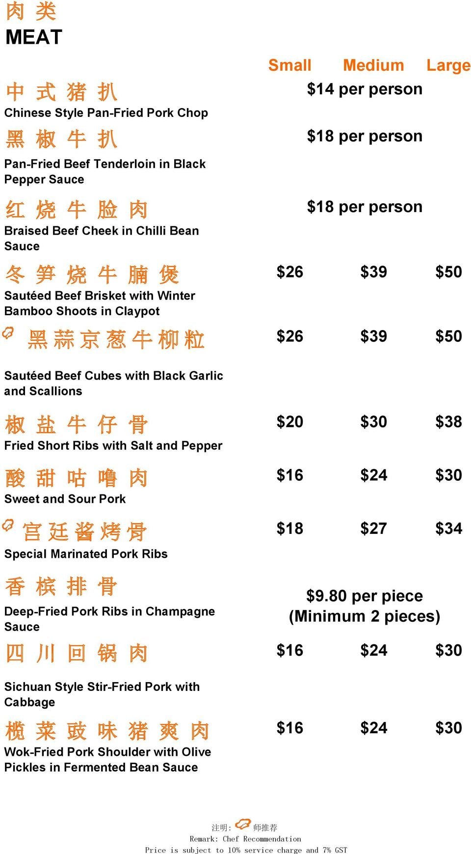 and Pepper 酸 甜 咕 噜 肉 $16 $24 $30 Sweet and Sour Pork 宫 廷 酱 烤 骨 $18 $27 $34 Special Marinated Pork Ribs 香 槟 排 骨 Deep-Fried Pork Ribs in Champagne Sauce 四 川 回 锅 肉 $16 $24 $30 Sichuan Style