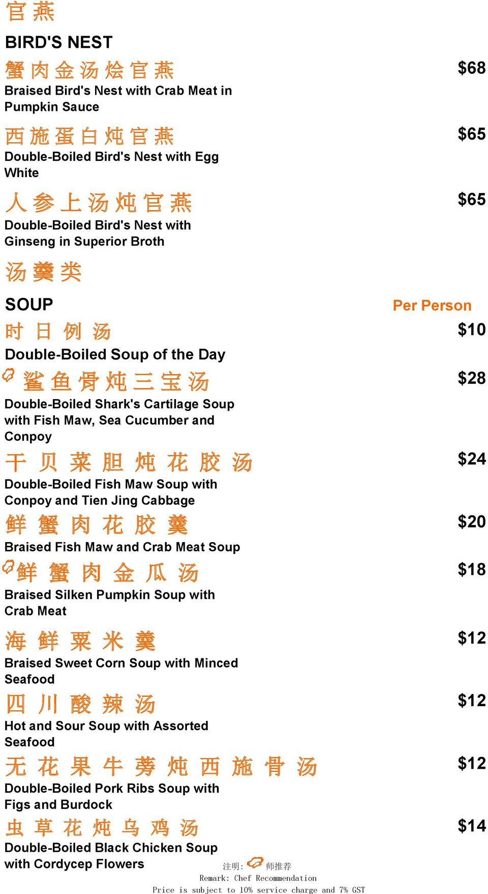 Double-Boiled Fish Maw Soup with Conpoy and Tien Jing Cabbage 鲜 蟹 肉 花 胶 羹 $20 Braised Fish Maw and Crab Meat Soup 鲜 蟹 肉 金 瓜 汤 $18 Braised Silken Pumpkin Soup with Crab Meat 海 鲜 粟 米 羹 $12 Braised