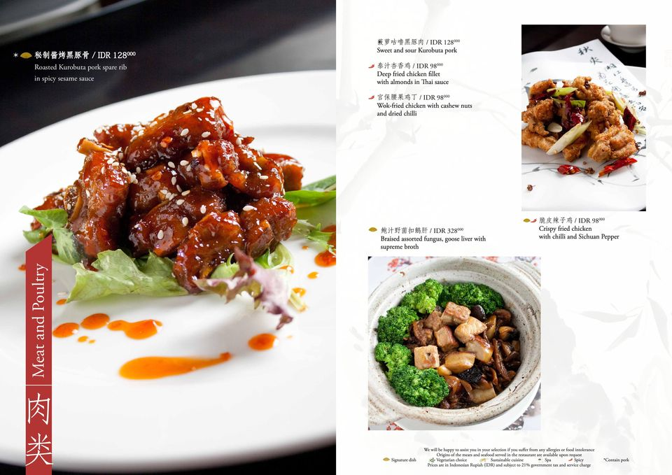 IDR 98 000 Wok-fried chicken with cashew nuts and dried chilli 鲍 汁 野 菌 扣 鹅 肝 / IDR 328 000 Braised assorted fungus,