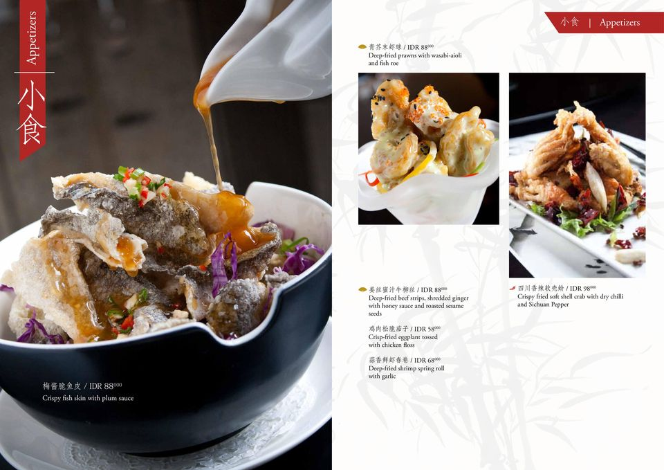 fried soft shell crab with dry chilli and Sichuan Pepper 鸡 肉 松 脆 茄 子 / IDR 58 000 Crisp-fried eggplant tossed with chicken