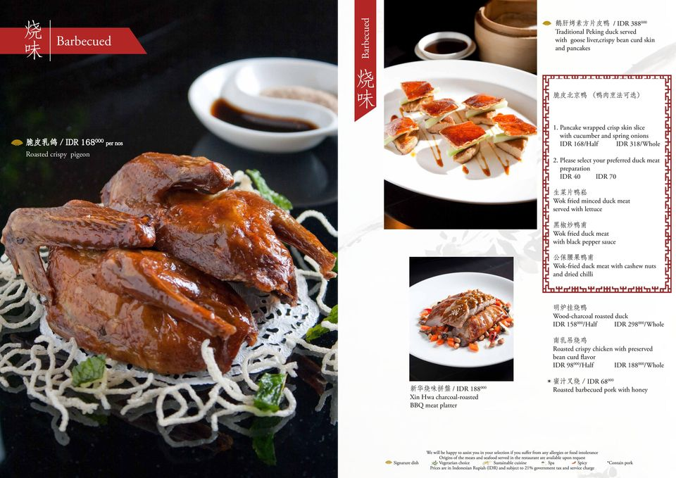 Please select your preferred duck meat preparation IDR 40 IDR 70 生 菜 片 鸭 崧 Wok fried minced duck meat served with lettuce 黑 椒 炒 鸭 甫 Wok fried duck meat with black pepper sauce 公 保 腰 果 鸭 甫 Wok-fried