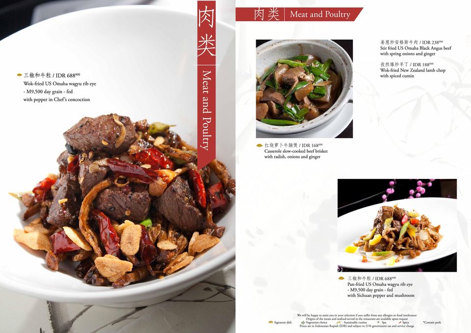 / IDR 168 000 Casserole slow-cooked beef brisket with radish, onions and ginger 孜 然 爆 炒 羊 丁 / IDR 188 000 Wok-fried New Zealand lamb
