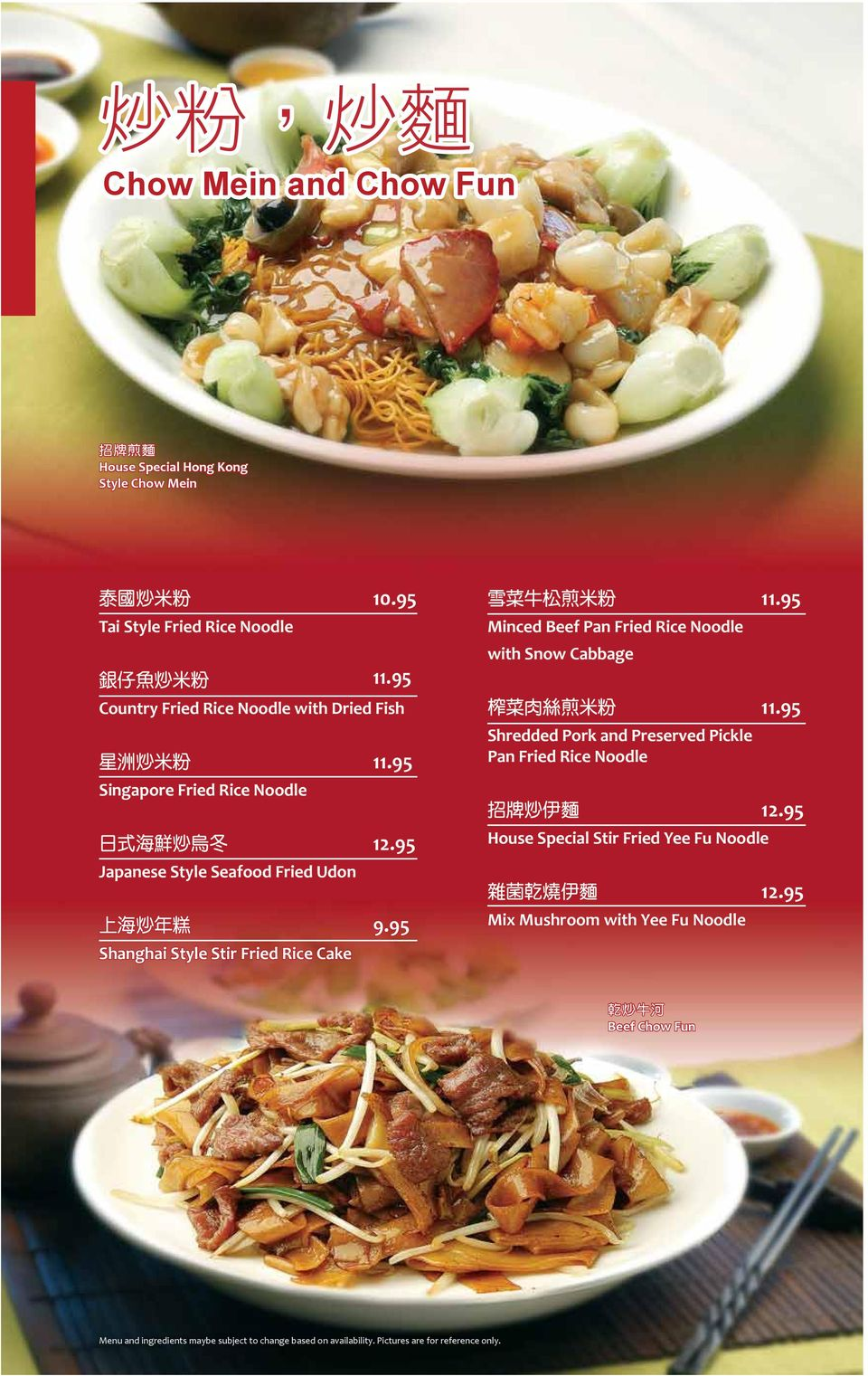 95 Shanghai Style Stir Fried Rice Cake 11.95 Minced Beef Pan Fried Rice Noodle with Snow Cabbage 11.
